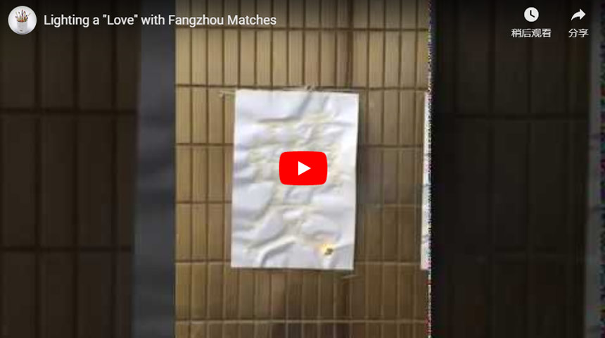 Lighting a Love with Fangzhou Matches